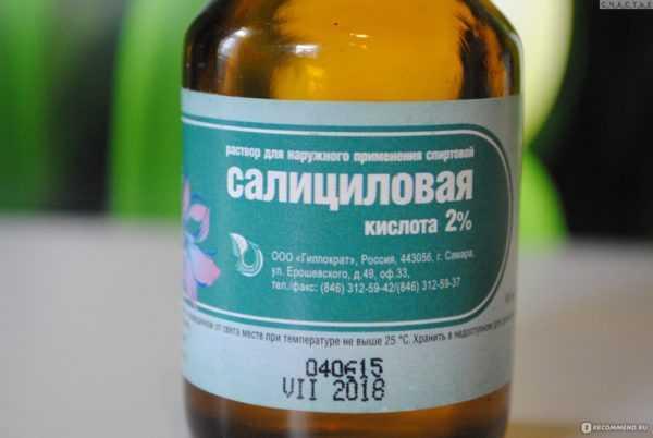 Очищение салициловой кислотой