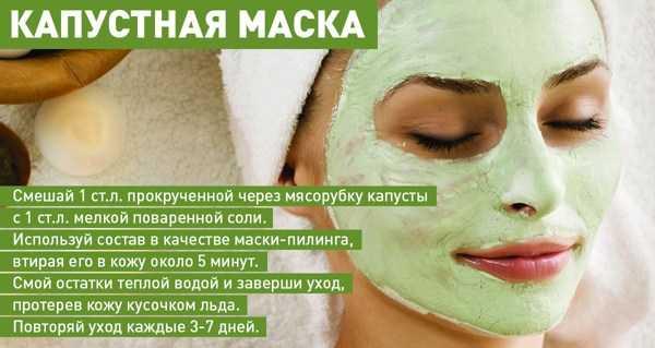 капустная маска